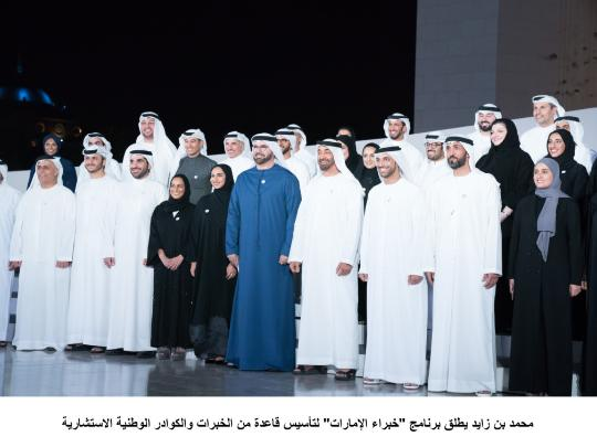 Mohammad launches National Expert Progamme
